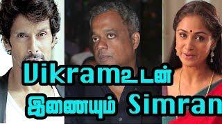 Simran | Vikram | Simran | Goutham Vasudev Menon|Dhuruva Natchathiram