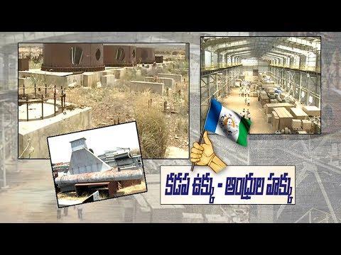 Kadapa Steel Plant: YSRCP Protest 20 Oct | 20నుంచి కడప ఉక్కు..ఆంద్రుల హక్కు ఉద్యమం..