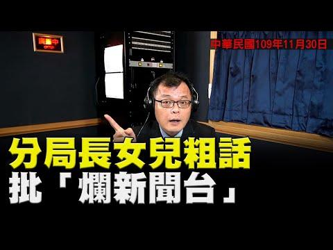 電廣-陳揮文時間 20201130-分局長女兒粗話 批「爛新聞台」