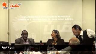 يقين | ندوة بعنوان الاوضاع الانسانية في مناطق النزاعات في ولاية النيل الازرق