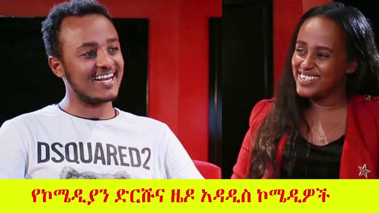 Comedian Zedo and Dershu Ethiopian comedy
