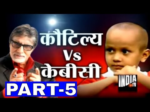 Kbc With Human Computer Kautilya-5 video