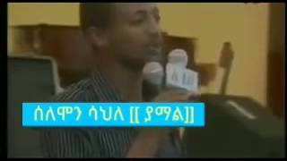 Poem ግጥም By Solomon sahle - Yamal ያማል