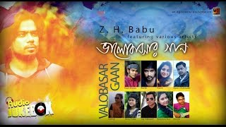 Bhalobasar Gaan | Mixed Artist Album | Full Album | Audio Jukebox