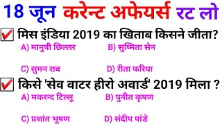 June Current Affairs | 18 June Current affairs 2019| Current gk -UPSC, Railway, SSC, SBI, IBPS, Army