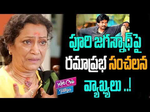 Rama Prabha Shocking Commments On Puri Jagannath | Tollywood | Movie Updates | YOYO Cine Talkies