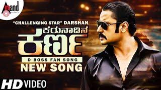 Darshan | KARUNAADINA KARNA Full Song | Akash Parva | Vinay Pandava Pura | Nikhil Partha Sarathy