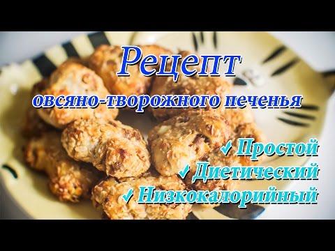Быстрый и легкий блюда для диеты