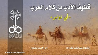 قطوف الأدب من كلام العرب: أبي نواس