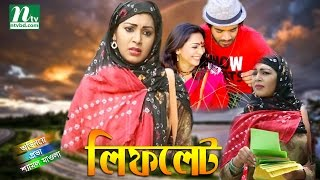 "Bangla Natok ""Liflet"" (লিফলেট) I Sadia Jahan Prova"