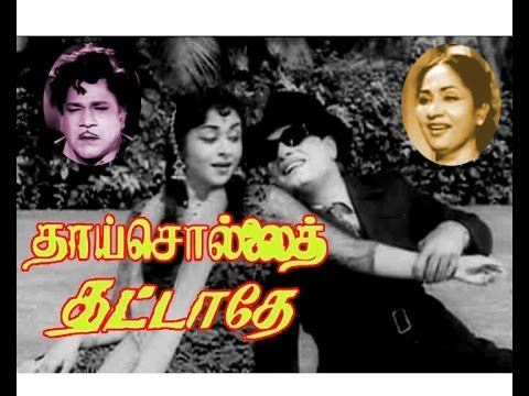 Thai Sollai Thattadhe | M.g.r Movie | Tamil Full Movie video