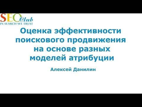Оценка эффективности поискового продвижения на основе моделей атрибуции - Алексей Данилин (SEO-Club)