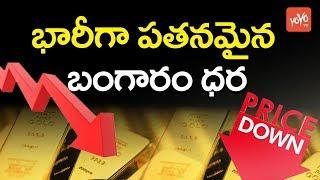 భారీగా పతనమైన బంగారం ధర | Gold Rates Falls Down | Gold Price Today in India