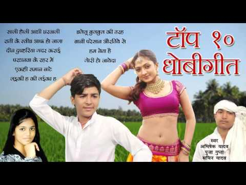 Top 10 Dhobigeet - Bhojpuri