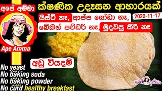 Healthy low cost breakfast by Apé Amma