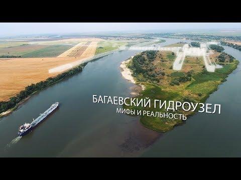 Багаевский гидроузел: мифы и реальность