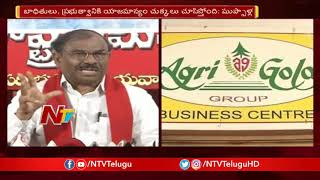 Muppalla Nageswara Rao Reacts on Agrigold Scam | Press Meet | NTV