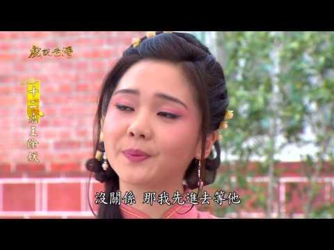 台劇-戲說台灣-十二瘟王除妖-EP 02