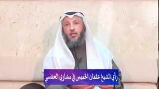 تعليق د.عثمان الخميس على الحملة ضد القارئ مشاري العفاسي