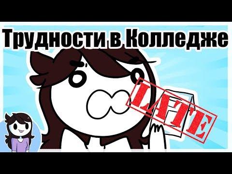 Трудности в Колледже | The College Struggle ( Jaiden Animations на русском ) Русская озвучка Перевод