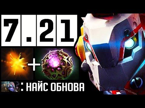 НОВЫЙ КЛОКВЕРК ПАТЧ 7.21 | CLOCKWERK DOTA 2