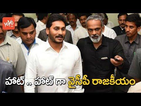 YS Jagan Vs Vangaveeti Radha | Ysrcp | Vijayawada Politics | Malladi Vishnu | YOYO TV Channel
