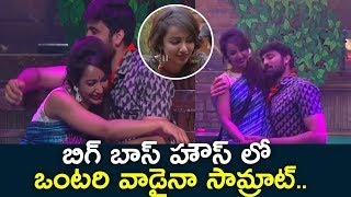 #BiggBossTelugu-2 Samrat Single in Bigg Boss | Tejaswi and Samrat Behaviour in Bigg Boss 2