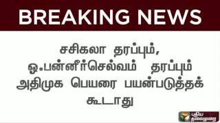 BREAKING NEWS: OPS and Sasikala factions should not use ADMK's name: Election Commission