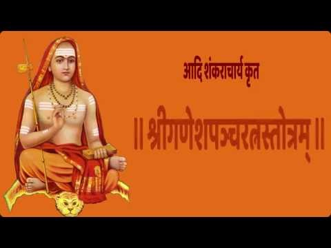 श्री गणेश पञ्चरत्न स्तोत्रं (Ganesh Panchratnam-Hindi Lyrics)