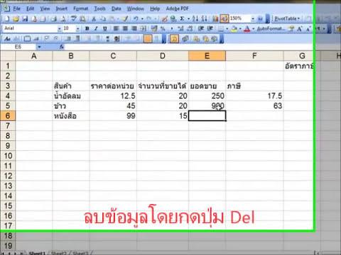 SiraEkabut ติว Excel # 1 : การใช้ Excel เบื้องต้น