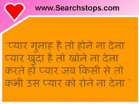 Friendship And Love Shayari Images & Pictures Friendship