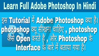 Learn Full Adobe Photoshop in Hindi , What is the Photoshop , How to Open Photoshop Part-1