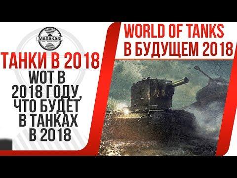 WoT в 2018 году, ЧТО БУДЕТ В ТАНКАХ В 2018,  ЛБЗ 2.0, ФАН РЕЖИМЫ, МЕХАНИКИ, НОВОСТИ World of Tanks