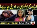 Aisi Hai Tanhai Episode 21 & 22 | Teaser Promo Review | ARY Digital Drama | Justice for Zainab