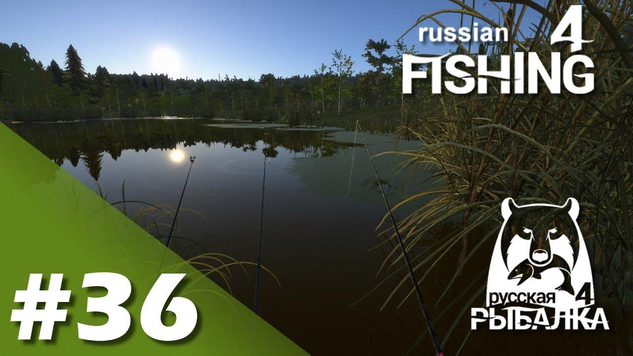 Russian fishing 4