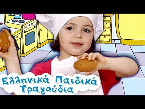 Πλάθω Κουλουράκια & άλλα Παιδικά Τραγούδια | 45 λεπτά | Συλλογή | Paidika Tragoudia