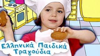 Πλάθω Κουλουράκια & άλλα Παιδικά Τραγούδια   45 λεπτά   Συλλογή   Paidika Tragoudia