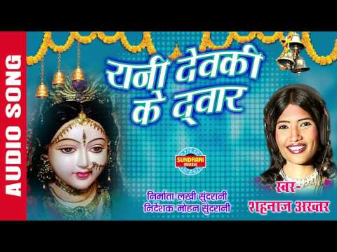 RANI DEVKI KE DUWAR - रानी देवकी के द्वार - SHAHNAZ AKHTAR - Ajaz Khan - Lord Durga