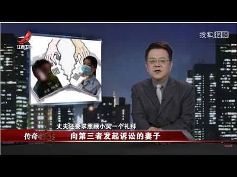 中國-傳奇故事-20210509 向第三者發起訴訟的妻子