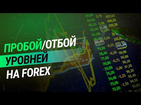 Секреты игры на бирже форекс индикатор форекс раскраска свечей скачать