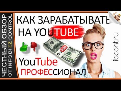 КАК ЗАРАБОТАТЬ НА ЮТУБЕ . YOUTUBE ПРОФЕССИОНАЛ ( бизнес на YouTube за 7 дней без вложений ) / СЛИВ