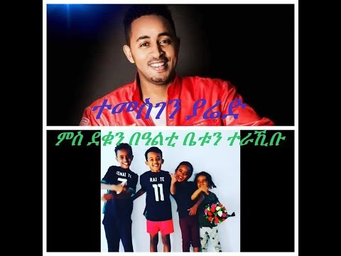 Ararat Entertainment- Temesghen Yared interview About his Familly/ New Eritrean interview 2018