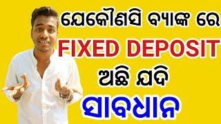Fixed Deposit Holder Beware. Odia Tech Support. OTS
