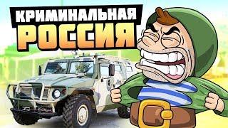 ЗАБРАЛИ В АРМИЮ! ЯРОСТЬ БЕЗУМНОГО ГЕНЕРАЛА! - GTA: КРИМИНАЛЬНАЯ РОССИЯ ( RADMIR RP )