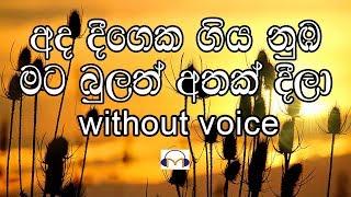 Ada Deegeka Giya Nuba Mata Karaoke (without voice) අද දීගෙක ගිය නුඹ මට