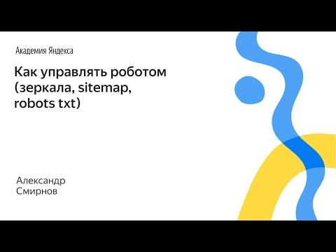 078. Как управлять роботом (зеркала, sitemap, robots txt) – Александр Смирнов