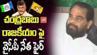 YSRCP Leader Tammineni Sitaram Sensational Comments on Chandrababu Politics | AP News
