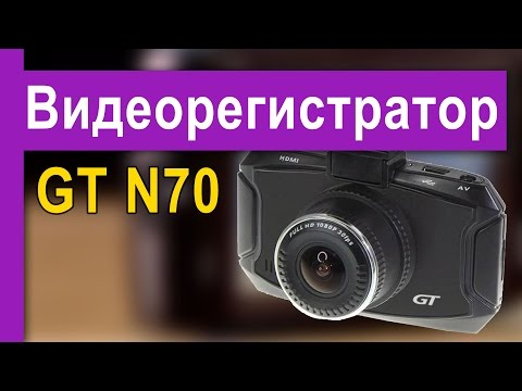 GT N70 – автомобильный видеорегистратор от Grand Technology