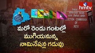 Telangana MLA Candidate Nominations Ends In 2 Hours | hmtv