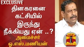 Why TTV Dhinakaran Was Removed from Party..? O.S.Manian Explains | Thanthi TV